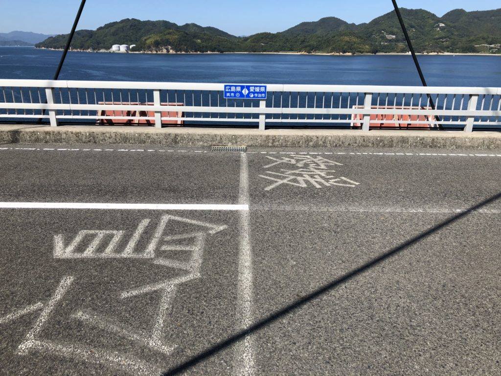岡村大橋県境