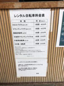 道の駅蒜山高原レンタル自転車料金表