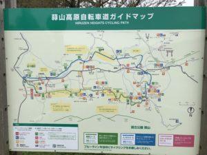 蒜山高原自転車道看板