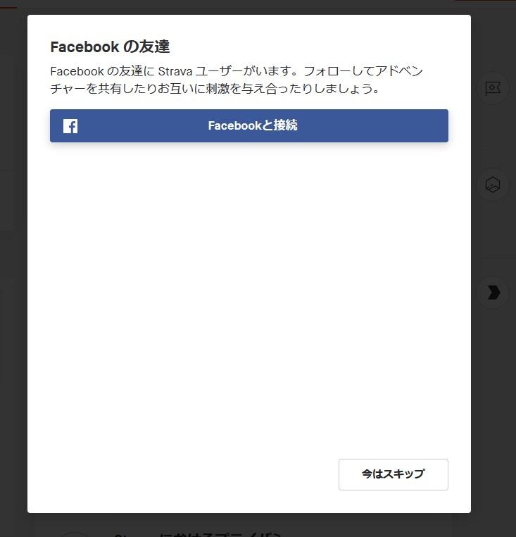 STRAVA(ストラバ)Facebookとの連携