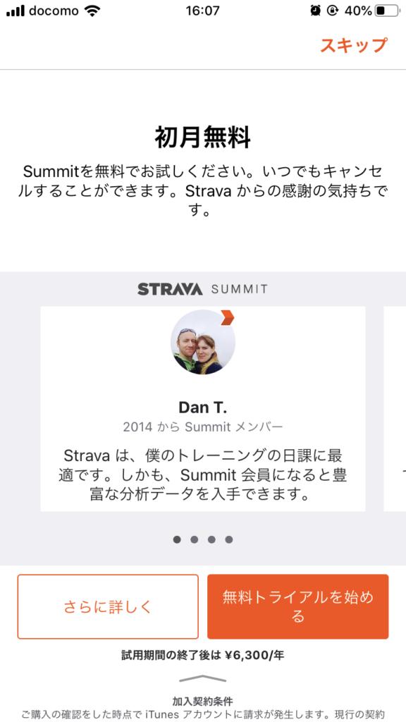 STRAVA(ストラバ)スマホ有料プラン