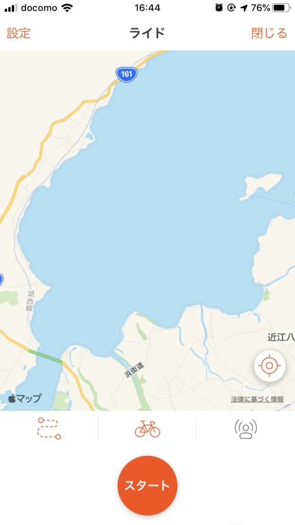 STRAVA(ストラバ)GPS記録画面