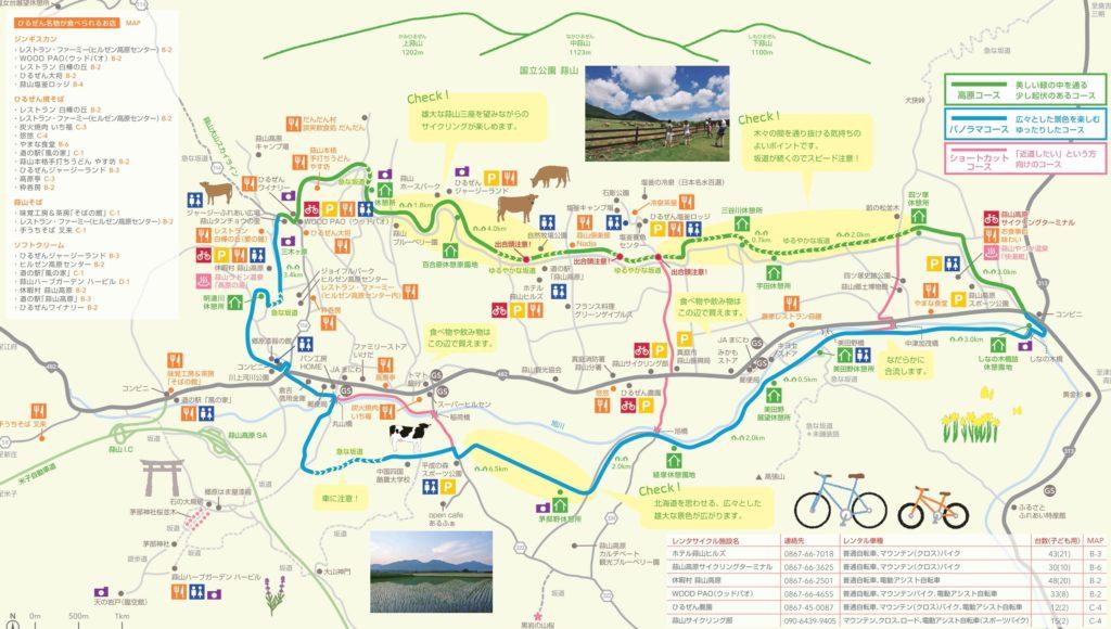 蒜山高原自転車道サイクリングマップ