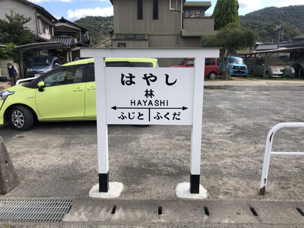 下津井電鉄廃線跡林駅