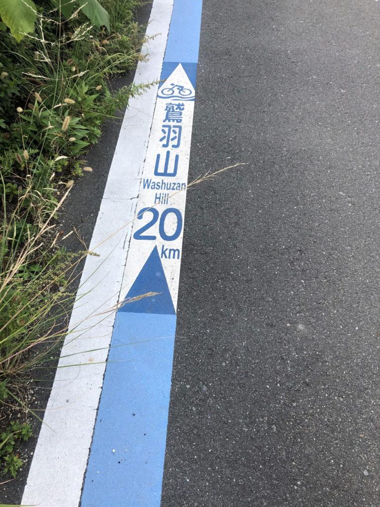 ブルーライン鷲羽山まで20km