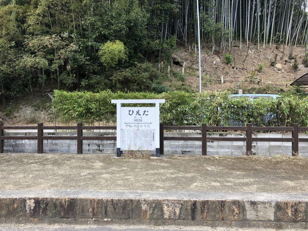 下津井電鉄廃線跡稗田駅