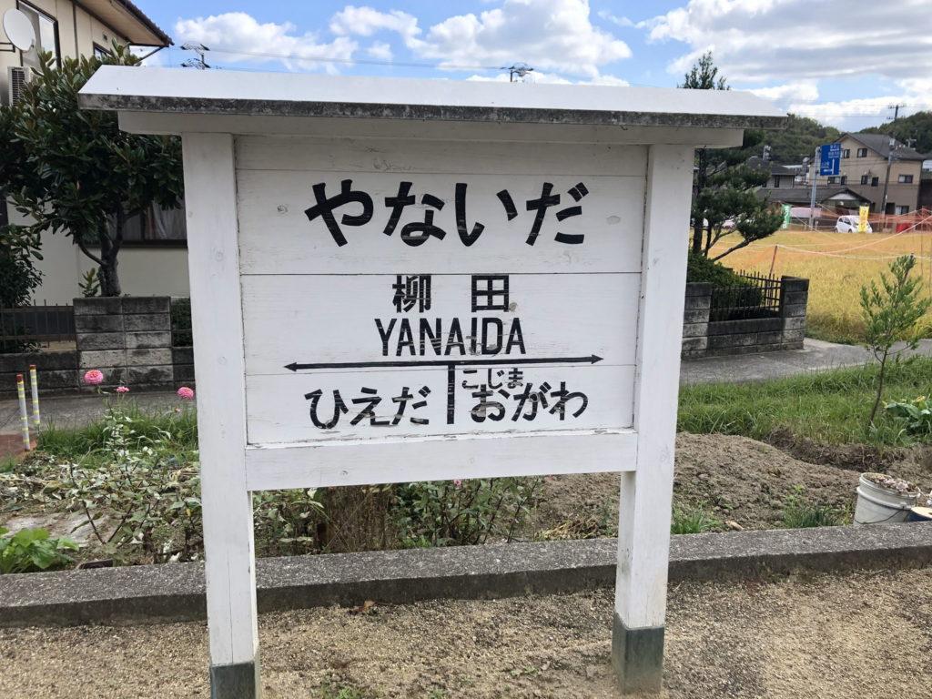 下津井電鉄廃線跡柳田駅