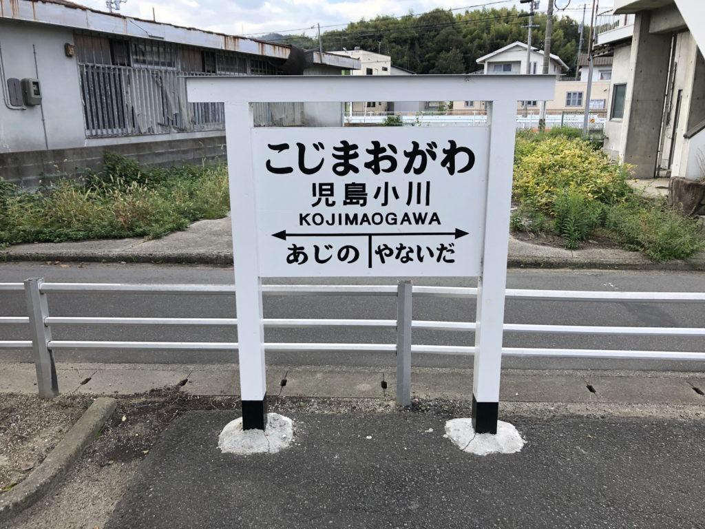 下津井電鉄廃線跡児島小川駅