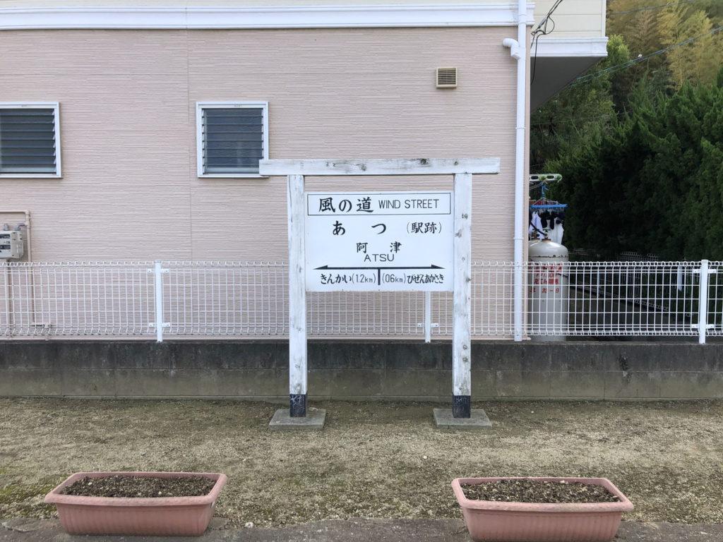 下津井電鉄廃線跡風の道備前阿津駅