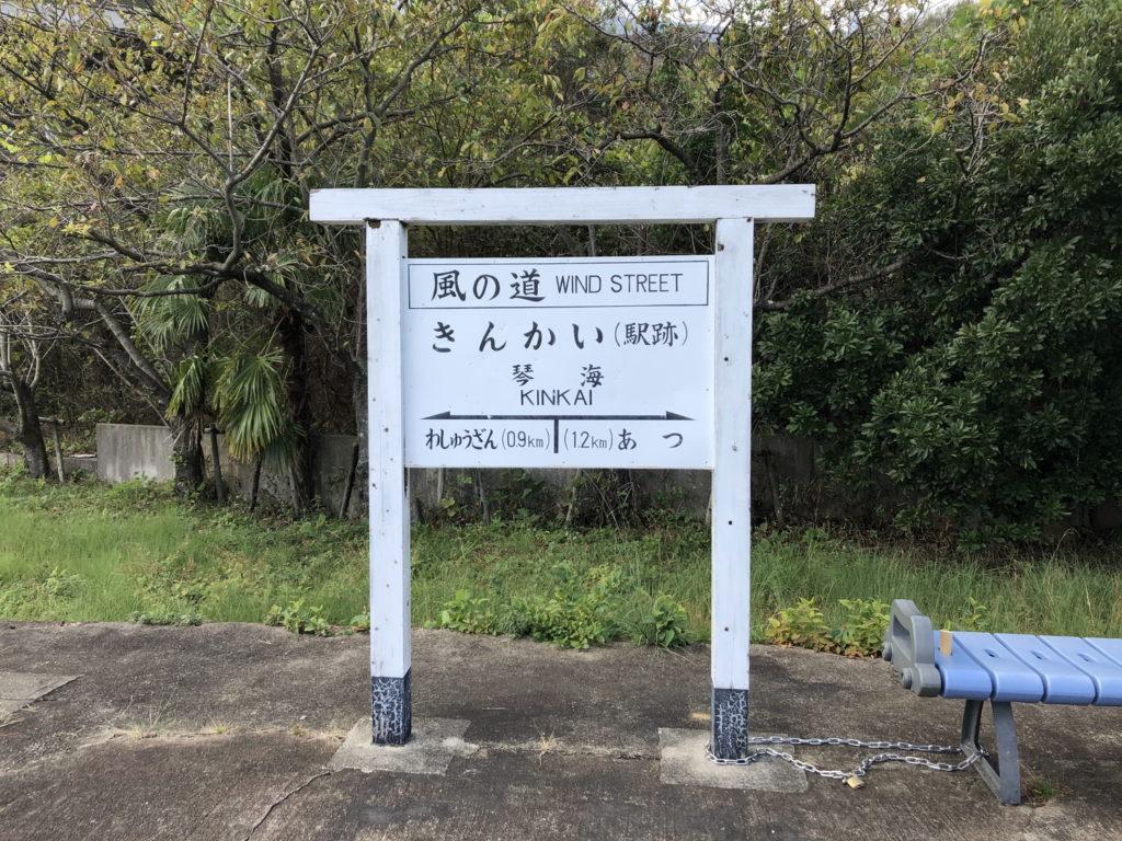 下津井電鉄廃線跡風の道琴海駅