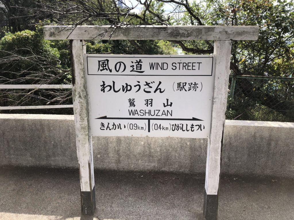 下津井電鉄廃線跡風の道鷲羽山駅
