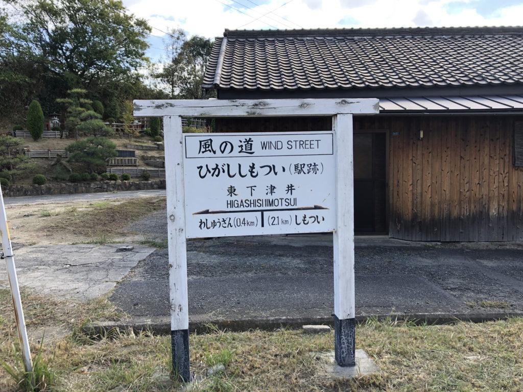 下津井電鉄廃線跡風の道東下津井駅