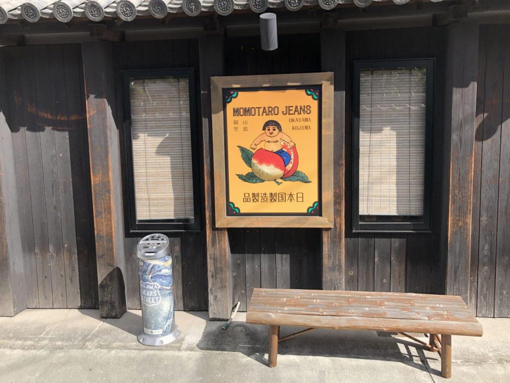 桃太郎ジーンズ本店