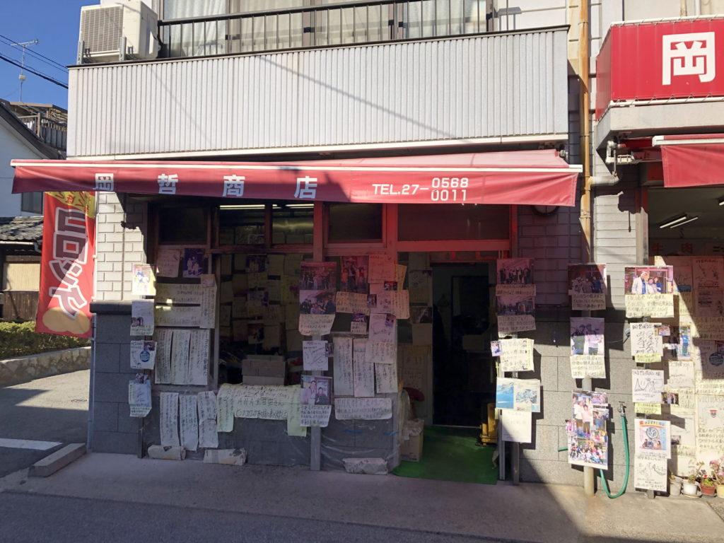 岡哲精肉店