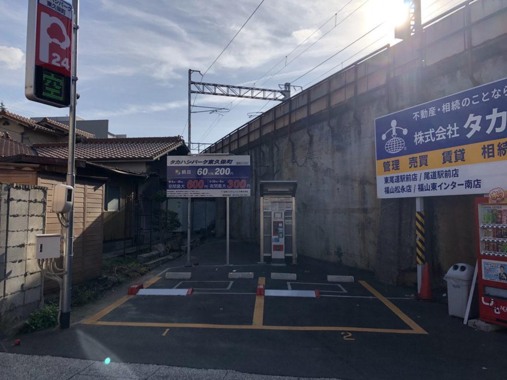 タカハシパーク東久保町