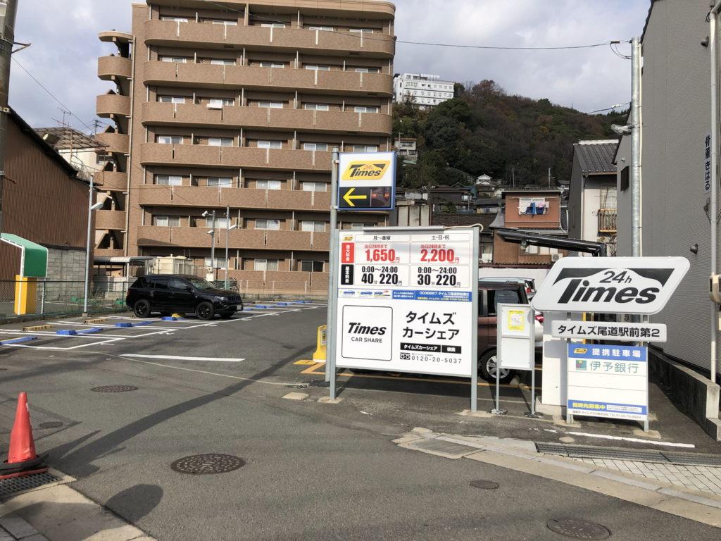 タイムズ尾道駅前第2